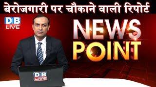 News point | बेरोज़गारी पर ILO की रिपोर्ट, UN on unemployment india, भारत की हालत ख़राब |  #DBLIVE