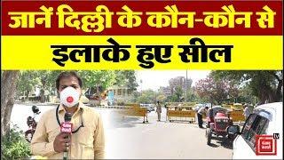 दिल्ली के 20 कोरोना हॉटस्पॉट सील, बिना मास्क घर से निकलने पर कार्रवाई