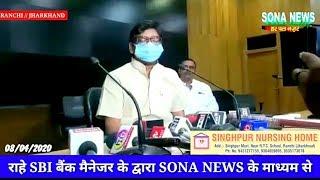 RANCHI.Jharkhand में लॉक डाउन खुलना चाहिए या नहीं,इस सवाल के जवाब में क्या बोलें सीएम हेमन्त सोरेन?