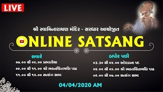 Online Satsang || Tirthdham Sardhar || પૂજ્ય સદ્ સ્વામી શ્રી નિત્યસ્વરૂપદાસજી 04-04-2020 AM
