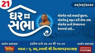 Ghar Sabha 21 @ Tirthdham Sardhar Dt. - 04/04/2020