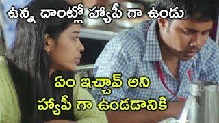 ఉన్న దాంట్లో హ్యాపీ గా ఉండు ఏం ఇచ్చావ్ అని హ్యాపీ గా | Metro Scenes | Telugu Movie Scenes Latest