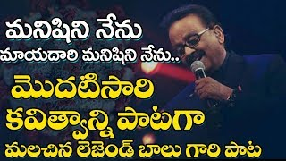 కవిత్వాన్ని పాటగా..   SP Balu Latest Song On Present Situation   SP Balu Super Hit Songs