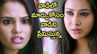 వాడిలో మార్పుకోసం వాడిని ప్రేమిస్తున్న | Ajmal Latest Movie Scenes | Prabhanjanam