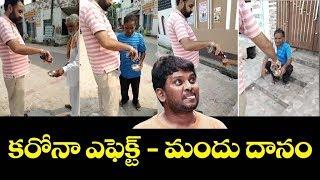 ఇది కదా అసలైన దానం అంటే!!   Man Donates Liquor   Lock Down Effect   Wine Trolls   Top Telugu TV