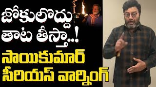 Actor Saikumar Serious Over PM Modi Lights For Nations Call Roomers | India Lockdown | Top Telugu TV