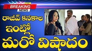 Breaking News : రాజీవ్ కనకాల ఇంట్లో మరో విషాదం | Rajeev Kanakala Family | Anchor Suma | Tollywood