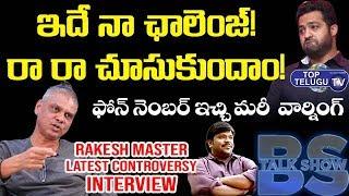 Rakesh Master Latest Interview | BS Talk Show | Jr NTR | Balakrishna | #LockDown | Top Telugu TV