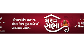 Online Satsang || Tirthdham Sardhar || પૂજ્ય સદ્ સ્વામી શ્રી નિત્યસ્વરૂપદાસજી 05-04-2020 PM