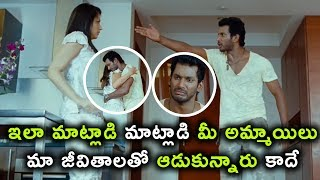 మీ అమ్మాయిలు మా జీవితాలతో ఆడుకున్నారు కాదే | Vishal Latest Movie Scenes | Latest Movie Scenes Telugu