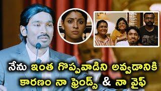 నేను ఇంత గొప్పవాడిని అవ్వడానికి కారణం | Mr Karthik Movie Scenes | Dhanush | Richa Gangopadhyay