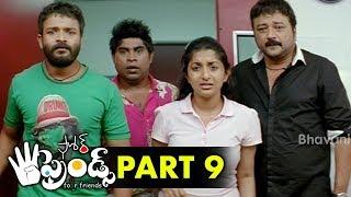 Four Friends Full Movie Part 9   Latest Telugu Movies   Kamal Hassan   Jayaram   Meera Jasmine
