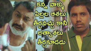 కన్న వాళ్ళు పిల్లల ఆశలు తీర్చవచ్చు కానీ అత్యాశలు | Metro Scenes | Telugu Movie Scenes Latest
