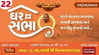 Ghar Sabha 22 @ Tirthdham Sardhar Dt. - 05/04/2020
