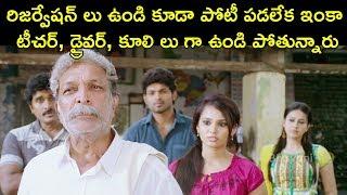 రిజర్వేషన్ లు ఉండి కూడా పోటీ పడలేక ఇంకా | Ajmal Latest Movie Scenes | Prabhanjanam