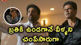 బ్రతికి ఉండగానే వీళ్ళని చంపేసారుగా | Vishal Latest Movie Scenes | Latest Movie Scenes Telugu