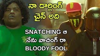 Snatching ఆ నేను వాచింగ్ రా Bloody Foolనా డార్లింగ్ చైన్ | Metro Scenes | Telugu Movie Scenes Latest
