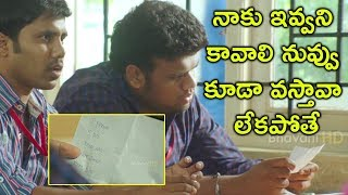 నాకు ఇవ్వని కావాలి నువ్వు కూడా వస్తావా లేకపోతే | Metro Scenes | Telugu Movie Scenes Latest