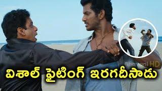 విశాల్ ఫైటింగ్ ఇరగదీసాడు కదా | Vishal Latest Movie Scenes | Latest Movie Scenes Telugu