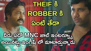 వీడు ఏదో MNC జాబ్ ఇంటర్వ్యూ అయినట్టు ఇంగ్లీష్ లో | Metro Scenes | Telugu Movie Scenes Latest