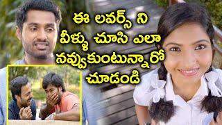 ఈ లవర్స్ ని చూసి వీళ్ళు ఎలా నవ్వుకుంటున్నారో చూడండి | Latest Movie Scenes Telugu | Heartbeat