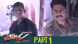 Project Z Full Movie Part 1 | Latest Telugu Movies | Sundeep Kishan | Lavanya Tripathi