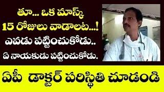 AP Doctor Fires on AP CM Jagan | Lock Down | Corona Effect | Top Telugu TV