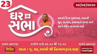 Ghar Sabha 23 @ Tirthdham Sardhar Dt. - 06/04/2020