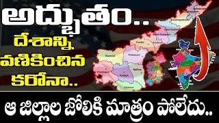 మహమ్మారిని తరిమికొట్టిన జిల్లాలు | No Positive Cases Found In Amudalavalasa In AP | CM Jagan