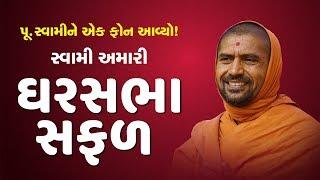 અમારી ઘર સભા સફળ || પૂજ્ય સ્વામીને એક ફોન આવ્યો....