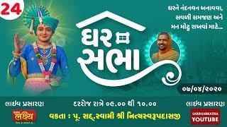 Ghar Sabha 24 @ Tirthdham Sardhar Dt. - 07/04/2020