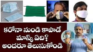 Useful Video: కరోనా నుండి కాపాడే మాస్క్ ఏది? | Witch Mask Protect From Corona Virus | Top Telugu TV