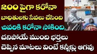 Sad Story Of Nurse | ప్రాణాలు విడిచే ముందు భర్త తో నర్స్ చెప్పిన మాటలు | Top Telugu TV