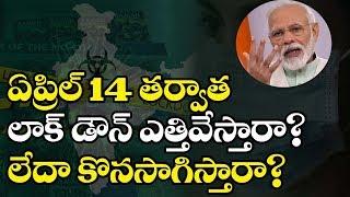 ఏప్రిల్ 14 తర్వాత లాక్ డౌన్ ఎత్తివేస్తారా.! | PM Modi Latest Rule | India Lockdown | Top Telugu TV