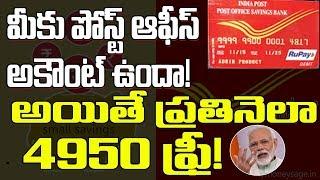 ప్రతినెలా 4950 ఫ్రీ..! | Post Office Small Saving Schemes | PM Modi | India Lockdown Extension
