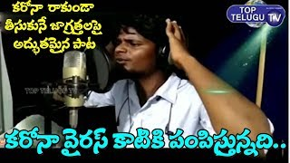Folk Song On Present Issue | New Viral Disease | Telugu Latest Songs | Telangana Folk Songs