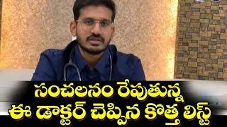 సంచలనం రేపుతున్న కొత్త లిస్ట్ | Dr Vivek Vardan Updated New Positive Count | Top Telugu TV