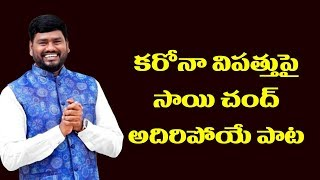 Folk Singer Sai Chand Song on Lock Down | Coronavirus | Telangana Songs 2020 | Top Telugu TV