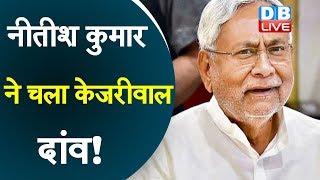 बिहारवासियों के लिए अच्छी ख़बर | चुनावी दंगल में सस्ती बिजली सहारे सुशासन बाबू! | Nitish kumar news