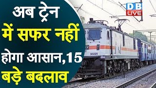 अब ट्रेन में सफर नहीं होगा आसान, 15 बड़े बदलाव   train kab chalu hogi   #DBLIVE