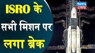 ISRO के सभी मिशन पर लगा ब्रेक | वित्त मंत्रालय ने ISRO के बजट में की 15% कटौती | ISRO latest news