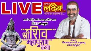 Shiv Mahapuran Katha || Pu. Rajubapu || Ahmedabad || Day 07