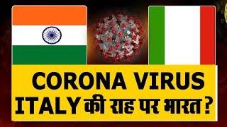 INDIA v/s ITALY: 'CORONA आंकड़े' क्यों बढ़ा रहे हैं भारत की चिंता?