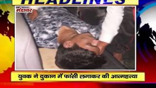 NEWS ABHITAK HEADLINES 08.04.2020