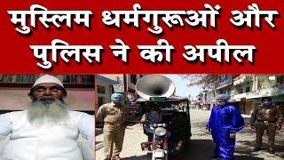 मुस्लिम धर्मगुरूओं और पुलिस ने की अपील