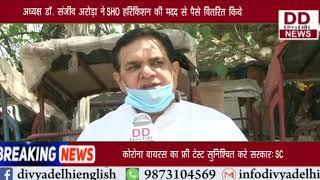 इन्द्रप्रस्थ संजीवनी एनजीओ ने सैकड़ों रिक्शाचालकों की आर्थिक मदद की || Divya Delhi News