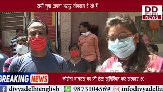 बाबा दुर्बलनाथ युवा सेवा समुह द्वारा खाना और राशन वितरित किया जा रहा हैं || Divya Delhi News