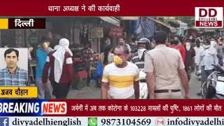 पहाड़गंज की सब्जी मंडी में लॉकडाउन का हुआ उल्लंघन || Divya Delhi News