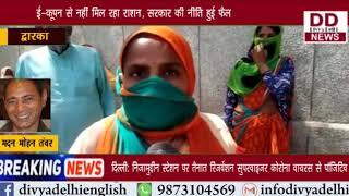 ई-कूपन से नहीं मिल रहा राशन, सरकार की नीति हुई फैल || Divya Delhi News