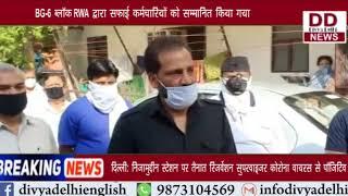 BG-6 ब्लॉक RWA द्वारा सफाई कर्मचारियों को सम्मानित किया गया || Divya Delhi News